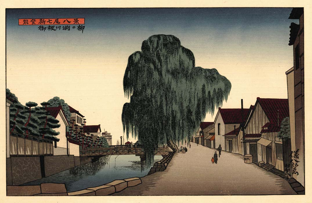 Okuyama: The Misogi river