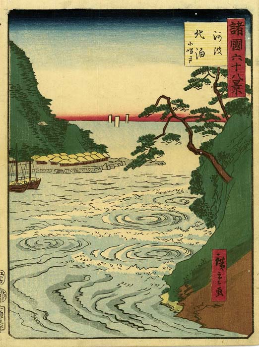 Hiroshige: Famous whirlpools in Naruto